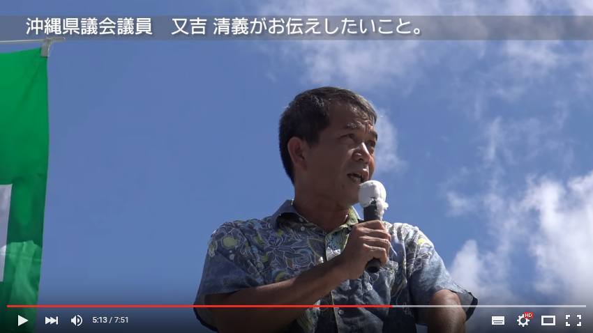H27.9.19 街頭演説会(宜野湾市)又吉清義 県議会議員   YouTube