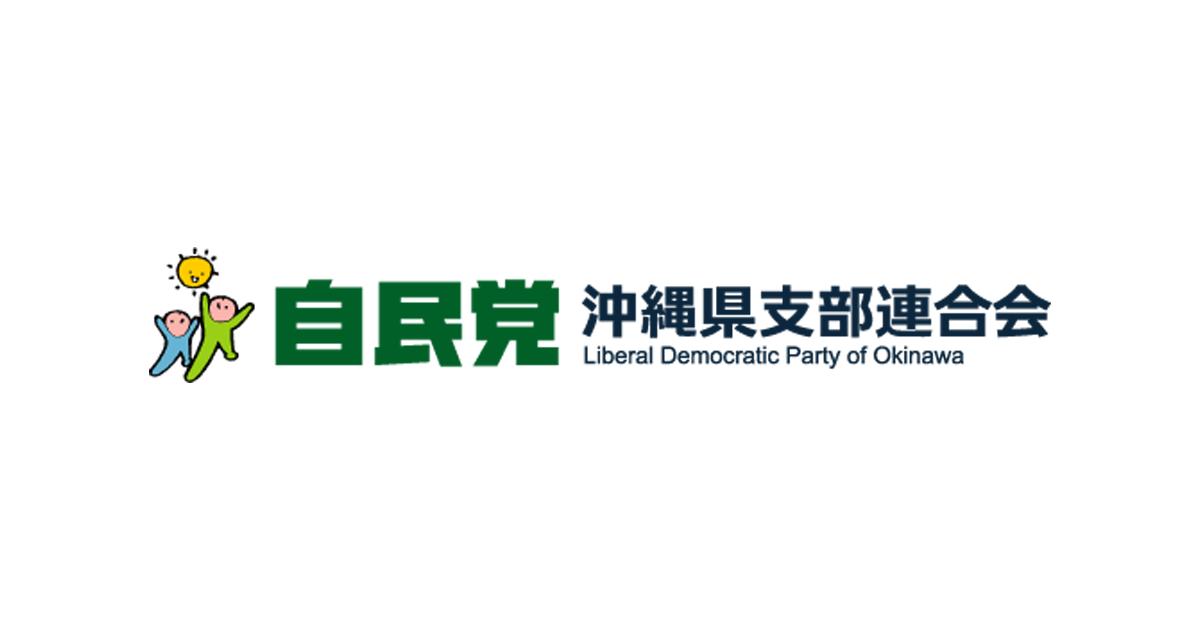 自由民主党沖縄県連