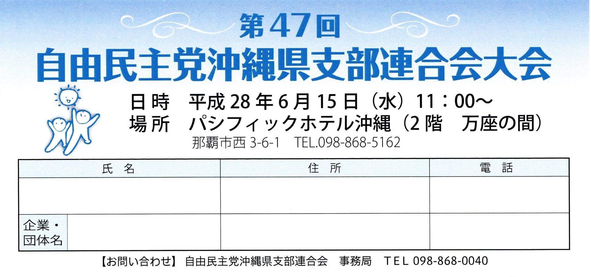 自由民主党沖縄県支部連合会大会