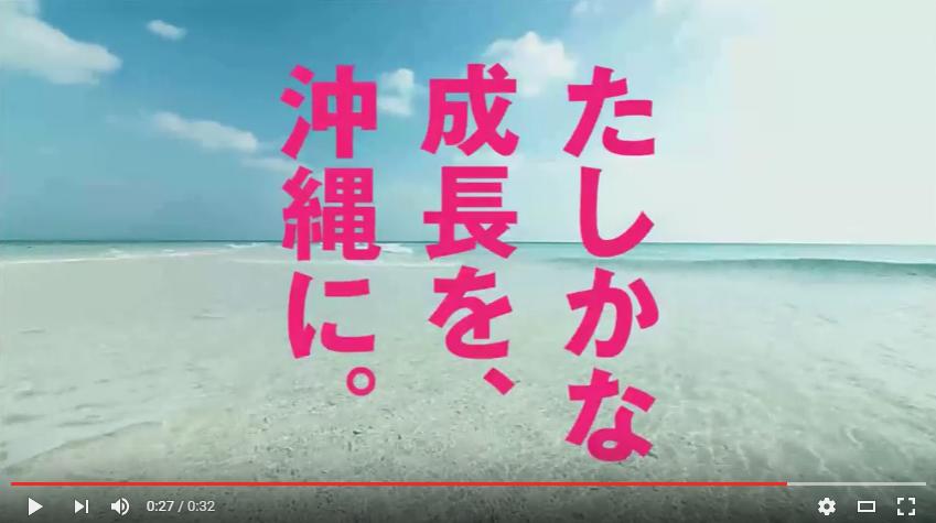 沖縄自民党広報キャンペーン(H28.5    YouTube